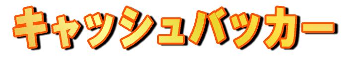 情報商材キャッシュバッカー【安売の殿堂・レビュー・現金バック・特典・中古×】